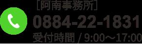 [阿南事務所]0884-22-1831 受付時間9:00~17:00