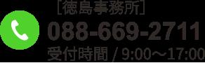 [徳島事務所]088-669-2711 受付時間9:00~17:00