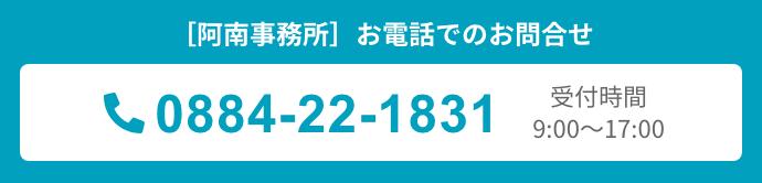 阿南事務所 お電話でのお問合せ 0884-22-1831 受付時間9:00~17:00