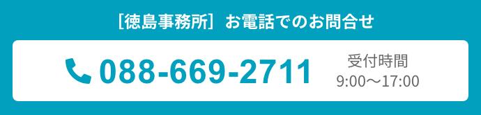徳島事務所 お電話でのお問合せ 088-669-2711 受付時間9:00~17:00