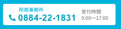お電話でのお問い合わせ 0884-22-1831 受付時間9:00~17:00