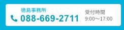 お電話でのお問い合わせ 088-669-2711 受付時間9:00~17:00