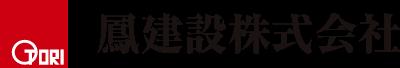 鳳建設株式会社
